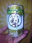 Mizorenashi.jpg